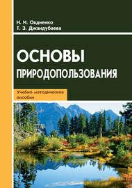 Основы природопользования. Учебно-методическое пособие