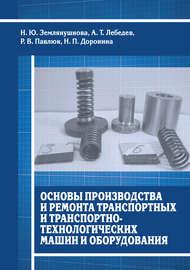 Основы производства и ремонта транспортных и транспортно-технологических машин и оборудования