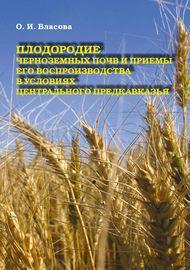 Плодородие черноземных почв и приемы его воспроизводства в условиях Центрального Предкавказья