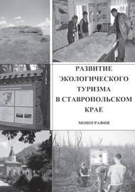 Развитие экологического туризма в Ставропольском крае