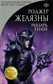Книга Рыцарь Теней