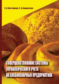 Совершенствование системы управленческого учета на хлебопекарных предприятиях