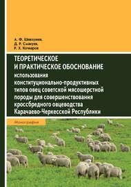 Теоретическое и практическое обоснование использования конституционально-продуктивных типов овец советской мясошерстной породы для совершенствования кроссбредного овцеводства Карачаево-Черкесской Республики