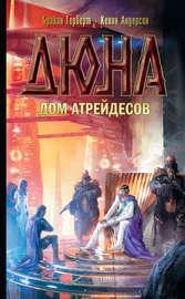 Книга Дюна: Дом Атрейдесов