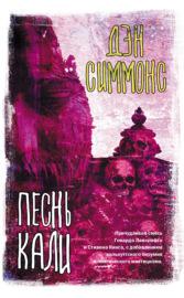 Книга Песнь Кали