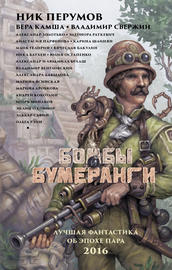 Книга Бомбы и бумеранги (сборник)
