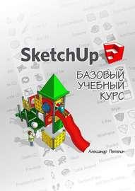 SketchUp. Базовый учебный курс