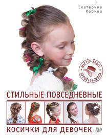 Стильные повседневные косички для девочек. Мастер-класс профессионала