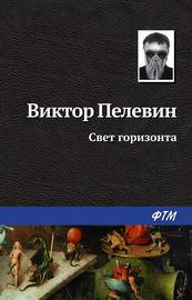 Книга Свет горизонта