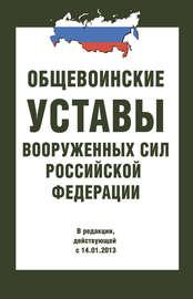 Общевоинские уставы Вооруженных Сил РФ