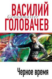 Книга Черное время