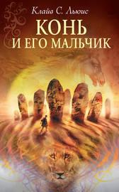 Книга Хроники Нарнии: Конь и его мальчик