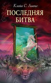 Книга Хроники Нарнии: Последняя битва