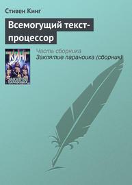 Книга Всемогущий текст-процессор