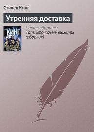 Книга Утренняя доставка