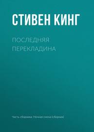 Книга Последняя перекладина