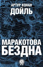 Книга Маракотова бездна