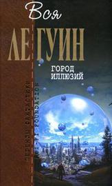Книга Планета изгнания