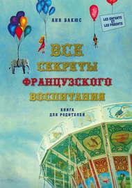 Книга Все секреты французского воспитания. Книга для родителей