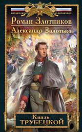 Книга Князь Трубецкой