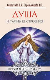 Книга Душа и тайны ее строения