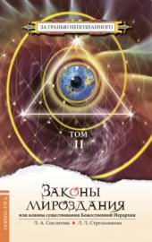 Книга Законы мироздания, или Основы существования Божественной Иерархии. Том II