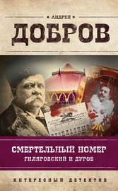 Книга Смертельный номер. Гиляровский и Дуров