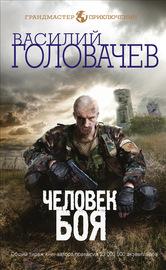 Книга Человек боя