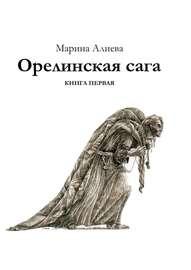 Орелинская сага. Книга первая