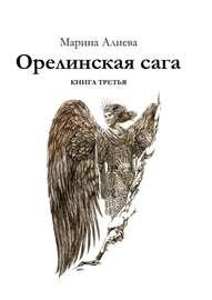 Орелинская сага. Книга третья