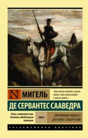 Хитроумный идальго Дон Кихот Ламанчский. Т. II