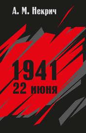 1941. 22 июня