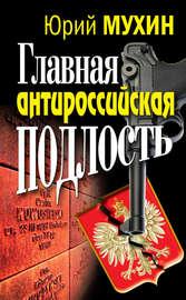 Главная антироссийская подлость