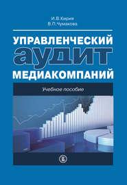 Книга Управленческий аудит медиакомпаний