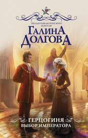 Книга Герцогиня. Выбор императора