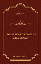 Книга Тень великого человека. Дядя Бернак (сборник)