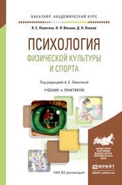 Психология физической культуры и спорта. Учебник и практикум для академического бакалавриата