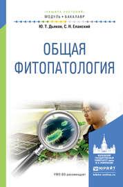 Общая фитопатология. Учебное пособие для академического бакалавриата