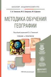 Методика обучения географии. Учебник и практикум для академического бакалавриата