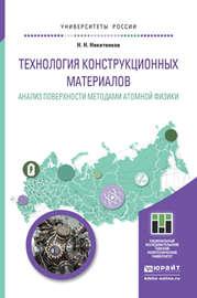 Технология конструкционных материалов. Анализ поверхности методами атомной физики. Учебное пособие для бакалавриата и магистратуры