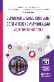 Вычислительные системы, сети и телекоммуникации. Моделирование сетей. Учебное пособие для магистратуры
