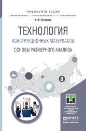 Технология конструкционных материалов. Основы размерного анализа. Учебное пособие для магистратуры