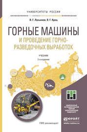 Горные машины и проведение горно-разведочных выработок 2-е изд. Учебник для прикладного бакалавриата