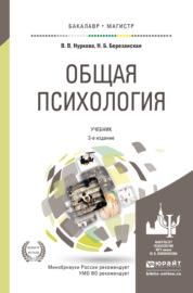 Общая психология 3-е изд., пер. и доп. Учебник для вузов