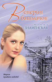Книга Венерин башмачок