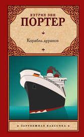 Книга Корабль дураков