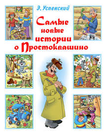 Книга Самые новые истории о Простоквашино