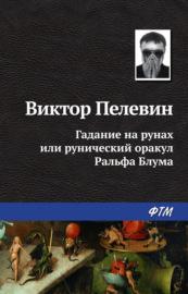 Книга Гадание на рунах, или Рунический оракул Ральфа Блума