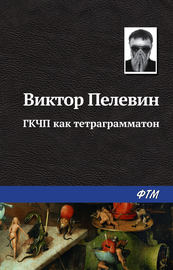 Книга ГКЧП как тетраграмматон