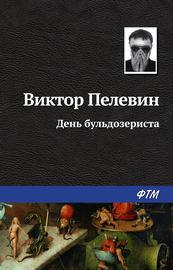 Книга День бульдозериста